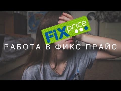 РАБОТА В ФИКС ПРАЙС | FIX PRICE
