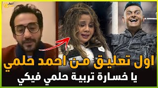 أول تعليق احمد حلمي على حلقة منة عرفة في رامز مجنون رسمي !1