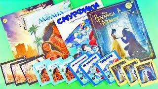 СМУРФИКИ, Красавица и Чудовище, МОАНА Disney, Фантастические твари. Альбомы для наклеек Panini #5