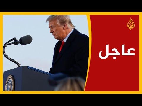شاهد| ماذا قال ترمب في خطابه الأخير كرئيس للولايات المتحدة؟  - نشر قبل 1 ساعة