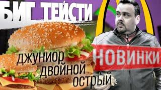 Новинки Макдоналдс   Бигтейсти в трех вариантах