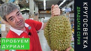 Кругосветка 20. Пробуем дуриан и все таиские фрукты