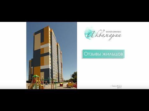 Новостройки Новосибирска | ЖК Аквамарин на левом берегу