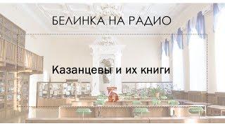 Белинка на радио (Казанцевы и их книги)