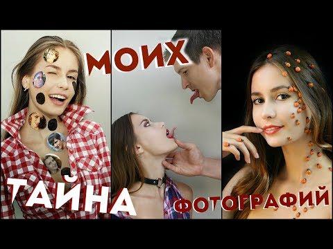 Тайна Моих Фотографий 6