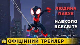 Людина-павук: Навколо всесвіту / Офіційний трейлер #2 українською 2018