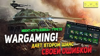 "WARGAMING дал второй шанс! | Ивент ""Путь воина"" на Type 59 | D_W_S | Wot Blitz"