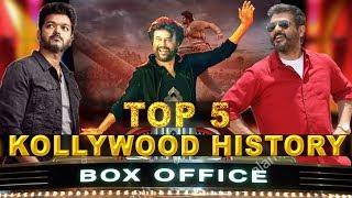 TOP 5 Box Office In Tamil Cinema History   Rajinikanth   Ajith   Vijay   Bahubali 2   Tamil Nadu
