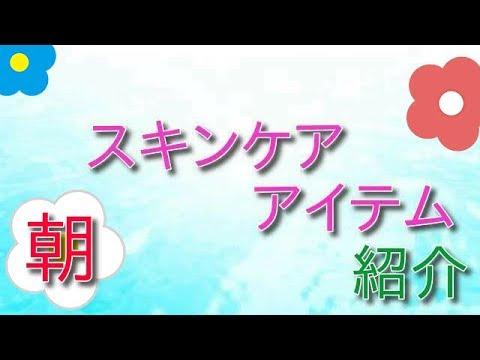 ☆朝のスキンケアアイテム紹介 2019.06☆