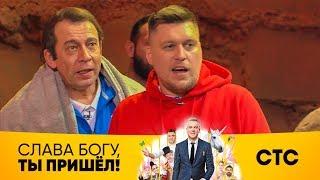 Импровизация Александра Незлобина | Слава Богу, ты пришел!