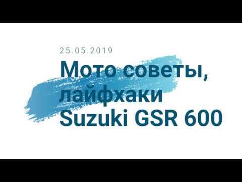 Мотоцикл Suzuki GSR 600. Полезные советы и Мото лайфхаки при эксплуатации (25.05.2019).