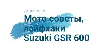 мотоцикл Suzuki GSR 600. Полезные советы и Мото лайфхаки при эксплуатации (25.05.2019)
