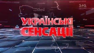 Українські сенсації. Вбивство по-голлівудськи. Кінець історії