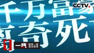20131224 一线 女友裸体新欢男 痴情男友暴力勒索 强奸真相到底是什么!? thumbnail