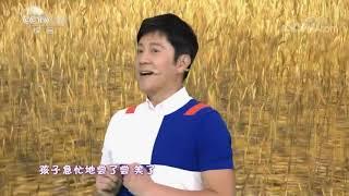 蔡国庆父子分享故事《千人糕》讲述劳动成果的来之不易|CCTV少儿
