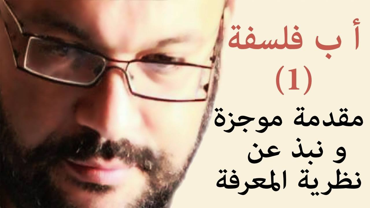 أ ب فلسفة 1 مقدمة موجزة و نبذ عن نظرية المعرفة  - احمد سعد زايد