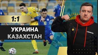 Казахстан удивил Украину Роскошный гол Мужикова Обзор