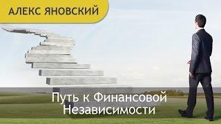 Путь к Финансовой Независимости: Алекс Яновский, Никогда не Поздно,