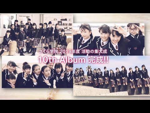 10th Album『さくら学院2019年度 〜Story〜』トレーラー映像