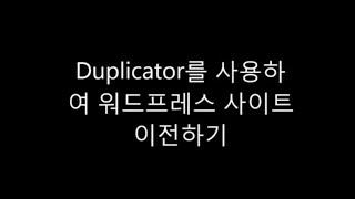 Duplicator를 사용하여 워드프레스 사이트 이전복…
