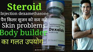 Steroid-Injection Dexamethasone एक ऐसा इंजेक्शन जो सूज को कम ज़्यादा करता है !steroid knowledge  !