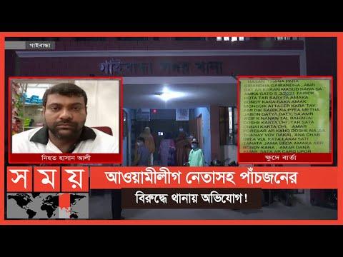 অপহৃত ব্যবসায়ীকে উদ্ধারের পর অপহরনকারীর হাতে তুলে দেয় পুলিশ! | Gaibandha News | Somoy TV
