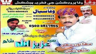 Lal Te Hamlla Syed Azizullah Shah Album 06 Full HD Sindhi Seraiki Songs Wafa Production