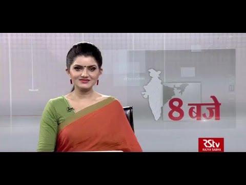 Hindi News Bulletin   हिंदी समाचार बुलेटिन – 11 Jan, 2019 (8 pm)