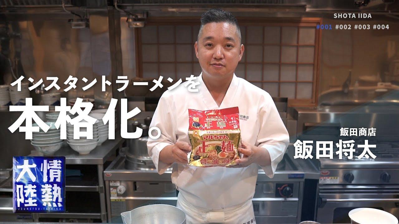 インスタントラーメンを劇的に旨くする!最強のラーメン店主がレシピ公開!【飯田商店】