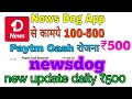 newsdog paytm newsdog paytm cash newsd Paytm newsdog earning proof unlimited daily ₹500