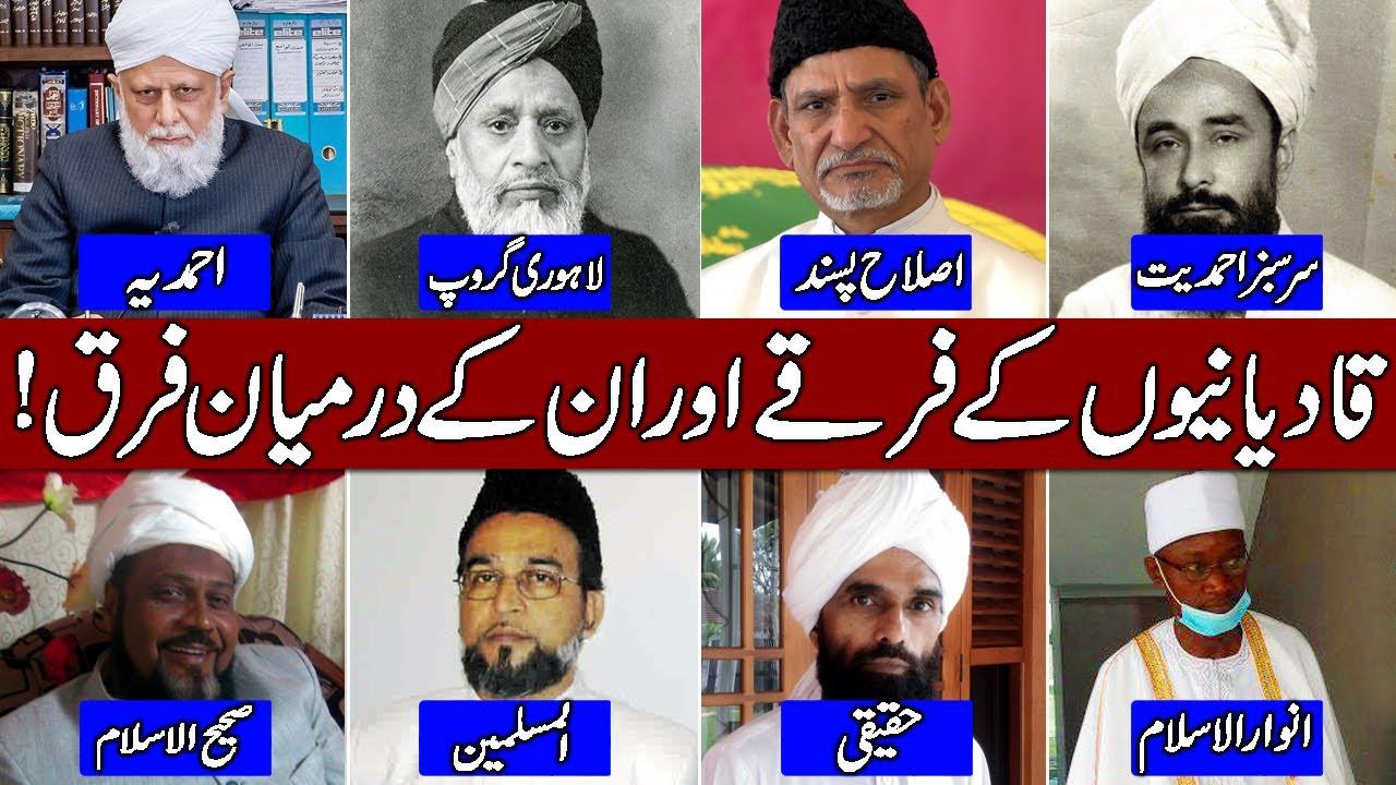 Jamat e Ahmadiyya (Qadiyani) ke Sects (Firqe) Aur un Main Farq!