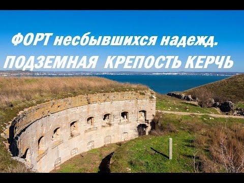 Подземная крепость Керчь. Форт последней надежды