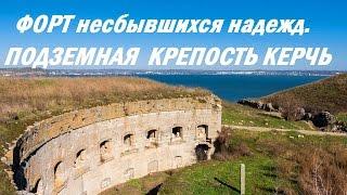 Подземная крепость Керчь. Форт последней надежды(После окончания трагически проигранной Крымской компании1853—1856 г.г., в 1856 году Россия была вынуждена подпис..., 2016-11-08T10:30:05.000Z)