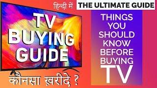 Kaun sa TV Lena Chahiye | TV Buying Guide 2019 (कौन सा टीवी लेना चाहिए)