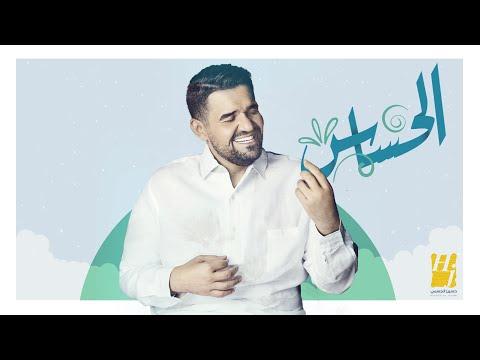 حسين الجسمي - الحساس (حصرياً)   2020   Hussain Al Jassmi -  The delicate