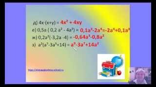 7 класс Умножение одночлена на многочлен. Видео-уроки по математике учителя Елены Яковлевой