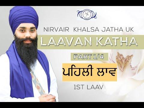 1st Laav | ਪਹਿਲੀ ਲਾਵ | Laavan Katha | Prince George, Canada
