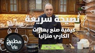 كيفية صنع بهارات الكاري منزليا - نضال البريحي