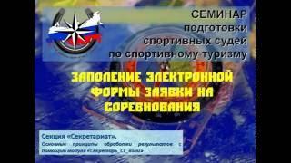 видео Заявка на участие в соревнованиях