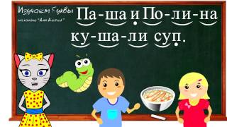 Урок 15.  Учим букву П, читаем слоги, слова и предложения вместе с кисой Алисой. (0+)