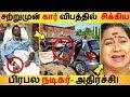 சற்றுமுன் கார் விபத்தில் சிக்கிய பிரபல நடிகர்- அதிர்ச்சி| Tamil Cinema News | Kollywood Latest