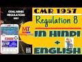 CMR 1957 || regulation 8 || Hindi mining videos || mining technical || miningtechnical