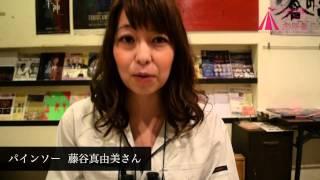 「札幌演劇シーズン2015夏」上演「フリッピング」にご出演 の「パインソ...