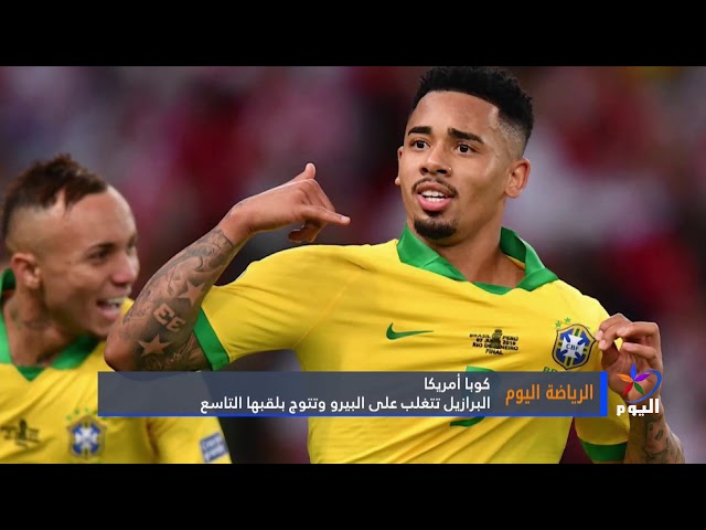 الرياضة اليوم:تونس تواجه مدغشقر و البرازيل بطلة لكوبا أمريكا وفوز سوريا ببطولة الهند الدولية