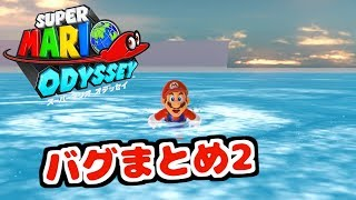 スーパーマリオ オデッセイ バグまとめ2 -  Super Mario Odyssey Glitches #2