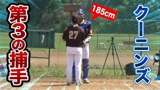 谷繁キャッチングの185cm大男…クーニンズ第3の捕手に決定