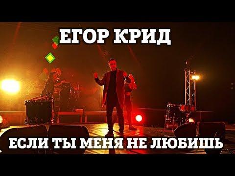 Егор Крид – Если ты меня не любишь   Нижний Новгород