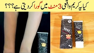 Voox DD Cream Works or Not Instant Skin Whitening Full Review in Urdu