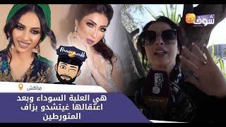 بعد التحقيق مع بطمة..سعيدة شرف فرحانة باعتقال عائشة عياش: