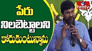 Chiraneevi Superb Speech @ Vaishnav Tej Debut Movie Launch | Sukumar | Allu Arjun